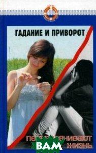 Купить Гадание и приворот переворачивают жизнь, Символик, Семеник Д., 978-5-906549-34-1