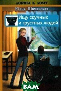 Купить Ищу скучных и грустных людей, Символик, Шаманская Юлия Валерьевна, 978-5-906549-39-6