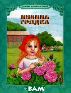 Купить Лизина грядка, Символик, 978-5-906549-37-2