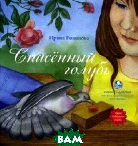 Купить Спасенный голубь, Символик, Романова Ирина Николаевна, 978-5-906549-22-8