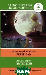 Купить Питер Пен / Peter Pan. Уровень 2, АСТ, Барри Джеймс Мэтью, 978-5-17-099193-8