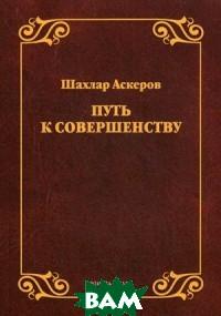 Купить Путь к совершенству, Флинта, Аскеров Шахлар Гачаевич, 978-5-9765-2605-1