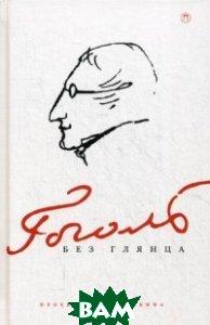 Купить Гоголь без глянца, Пальмира, Фокин П., 978-5-521-00017-3