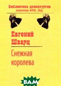Купить Снежная королева, Евгений Шварц, 978-5-4467-0532-0