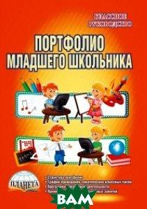 Портфолио младшего школьника. 1-4 классы. Методическое пособие