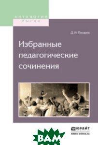 Купить Избранные педагогические сочинения, ЮРАЙТ, Писарев Д.И., 978-5-534-03904-7