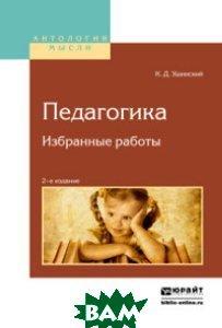 Купить Педагогика. Избранные работы, ЮРАЙТ, Ушинский К.Д., 978-5-534-02882-9