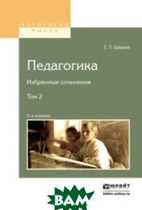 Купить Педагогика. Избранные сочинения в 2-х томах. Том 2, ЮРАЙТ, Шацкий С.Т., 978-5-9916-8726-3