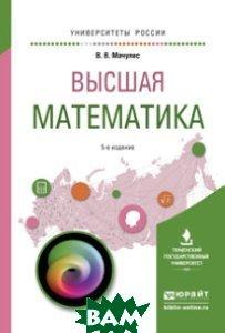 Купить Высшая математика. Учебное пособие для вузов, ЮРАЙТ, Мачулис В.В., 978-5-9916-9117-8