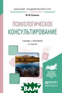 Купить Психологическое консультирование. Учебник и практикум для академического бакалавриата, ЮРАЙТ, Кашапов М.М., 978-5-534-02580-4
