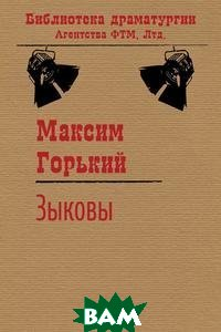 Купить Зыковы (Люди как люди), Горький Максим, 978-5-4467-2477-2