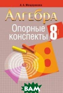 Купить Алгебра. 8 класс. Опорные конспекты, Аверсэв, Мещерякова А.А., 978-985-19-1660-9