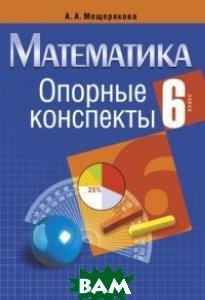 Купить Математика. 6 класс. Опорные конспекты, Аверсэв, Мещерякова А.А., 978-985-19-1601-2