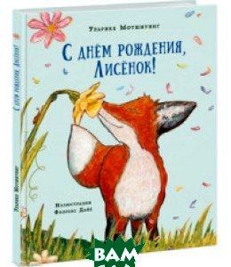 Купить С днем рождения, Лисенок!, НИГМА, Ульрике Мотшиуниг, 978-5-4335-0471-4