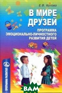 В мире друзей: Программа эмоционально-личностного развития детей
