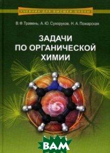 Задачи по органической химии. Учебное пособие. Гриф УМО по классическому университетскому образованию