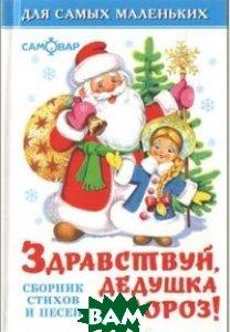 Купить Здравствуй, дедушка Мороз, Самовар, 978-5-9781-1016-6