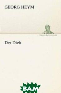 Купить Der Dieb, KNV, Georg Heym, 978-3-8424-0584-4