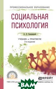 Купить Социальная психология. Учебник и практикум для СПО, ЮРАЙТ, Свенцицкий А.Л., 978-5-534-04438-6