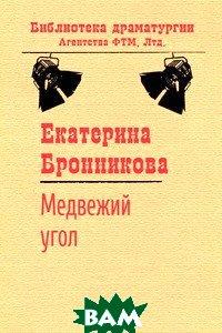 Купить Медвежий угол, Екатерина Бронникова, 978-5-4467-2678-3