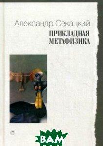 Купить Прикладная метафизика, Пальмира, Секацкий Александр Куприянович, 978-5-521-00010-4