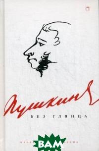 Купить Пушкин без глянца, Пальмира, Фокина П., 978-5-521-00016-6