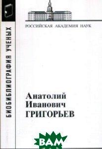 Купить А. И. Григорьев, Наука, 978-5-02-035450-0