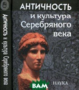 Античность и культура Серебряного века