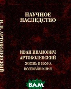 Купить Жизнь и наука. Воспоминания. Том 32, Наука, Артоболевский Иван Иванович, 5-02-033830-3