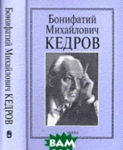 Кедров Бонифатий Михайлович. Очерки. Воспоминания. Материалы