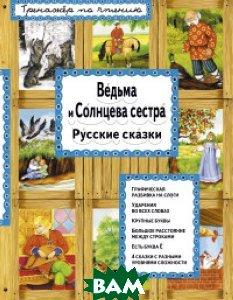 Купить Ведьма и Солнцева сестра, ЭКСМО, 978-5-699-90661-1