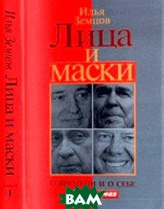 Купить Лица и маски. О времени и о себе. В 2-х книгах. Книга 1, Наука, Илья земцов, 978-5-02-036199-7