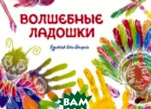 Купить Волшебные ладошки, БХВ-Петербург, Опарина А., 978-5-9775-3723-0