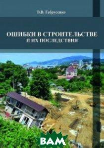 Купить Ошибки в строительстве и их последствия, Ассоциация строительных вузов (АСВ), Габрусенко В.В., 978-5-4323-0152-9