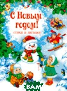 Купить С Новым годом! Стихи и загадки, РОСМЭН, Высотская О.И., 978-5-353-08098-5