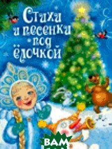 Купить Стихи и песенки под ёлочкой, РОСМЭН, Александрова З.Н., 978-5-353-08102-9