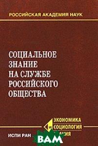 Социальное знание на службе российского общества