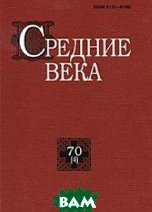 Купить Средние века. Выпуск 70 (4), Наука, 978-5-02-037013-5