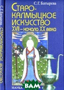 Старокалмыцкое искусство XVII - начала ХХ века
