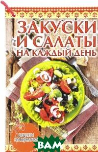 Купить Закуски и салаты на каждый день, Газетный мир Слог, Руфанова Е., 978-5-4346-0491-8