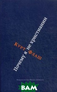 Купить Почему я не христианин, Издательство Ивана Лимбаха, Флаш Курт, 978-5-89059-260-6