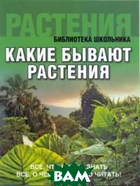 Купить Какие бывают растения, ОлмаМедиаГрупп/Просвещение, Куканова Ю.В., 978-5-373-05577-2