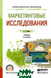 Купить Маркетинговые исследования. Учебник для СПО, ЮРАЙТ, Божук С.Г., 978-5-9916-9283-0