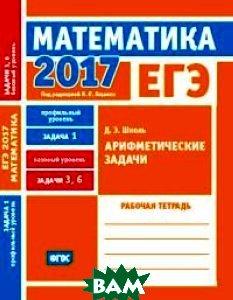 ЕГЭ 2017. Математика. Арифметические задачи. Задача 1 (профильный уровень). Задачи 3 и 6 (базовый уровень). Рабочая тетрадь. ФГОС