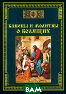 Каноны и молитвы о болящих