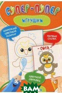 Купить Игрушки (изд. 2015 г. ), Виват, Тумко Ирина Николаевна, 978-617-690-063-4
