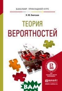Купить Теория вероятностей. Учебное пособие для прикладного бакалавриата, ЮРАЙТ, Энатская Н.Ю., 978-5-534-01338-2