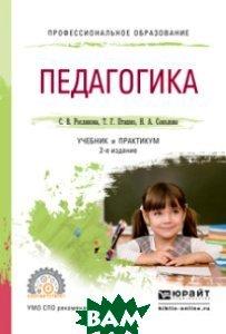 Купить Педагогика. Учебник и практикум для СПО, ЮРАЙТ, Рослякова С.В., 978-5-534-02810-2