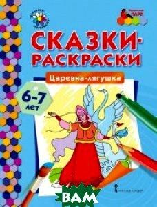 Купить Царевна-лягушка. Раскраска для детей 6-7 лет, Русское слово, Печерская А.Н., 978-5-00092-830-1