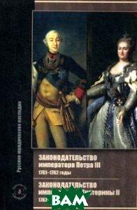 Купить Законодательство императора Петра III. 1761-1762 годы. Законодательство императрицы Екатерины II. 1762-1782 годы, ЗЕРЦАЛО, Томсинов В.А., 978-5-94373-378-9